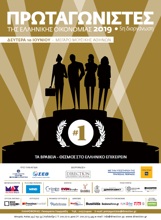 "Max Media proudly supports the ""Protagonists of the Greek Economy"" Awards"